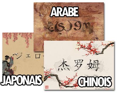 Exceptionnel t shirt Calligraphie Prénom Arabe / Chinois / Japonais - Cadeau  DU12
